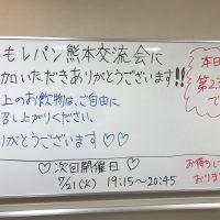 異業種交流会レパン 熊本